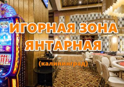 Игорная зона Янтарная Калининград