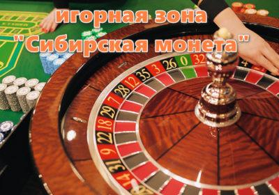 Игорная зона Сибирска монета