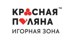 Игорная зона Красная Поляна