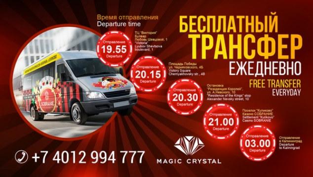 Бесплатный трансфер игорная зона Янтарная